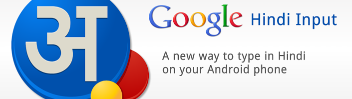 Google-hindi-input-title